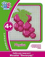 Набор для творчества 3D Мозаика ТМ 1 Вересня Виноград 951048