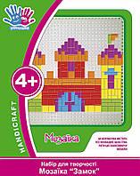 Набор для творчества 3D Мозаика ТМ 1 Вересня Замок 951051