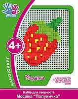 Набор для творчества 3D Мозаика ТМ 1 Вересня Клубничка 951057