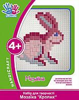 Набор для творчества 3D Мозаика ТМ 1 Вересня Кролик 951053