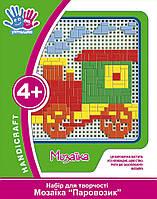 Набор для творчества 3D Мозаика ТМ 1 Вересня Паровозик 951049