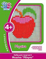Набор для творчества 3D Мозаика ТМ 1 Вересня Яблоко 951054