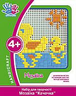 Набор для творчества 3D Мозаика ТМ 1 Вересня Уточка 951050