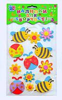Наклейки для творчества ТМ 1 Вересня Пчёлки и божьи коровки, в уп. 12 шт 951045
