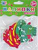 Наклейки для творчества ТМ 1 Вересня Рыбки, ЭВА, 12шт/уп 951629