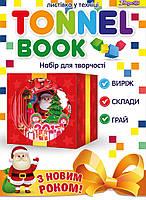 Набор для творчества ТМ 1 Вересня Tunnel book Новогодняя красная 953004 1 Вересня