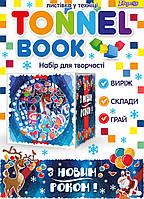 Набор для творчества ТМ 1 Вересня Tunnel book Новогодняя синяя 953006 1 Вересня