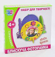Набор для творчества ТМ 1 Вересня Блестящая фоторамка 951849 1 Вересня