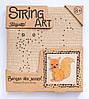 Набор для творчества Стринг-арт Белка 952903 1 Вересня