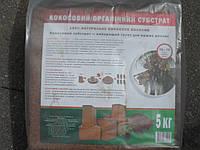 Кокогрунт в брикете 5 кг