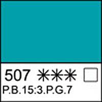 Краска акварельная Кювета бирюзовая, 2.5мл. ЗХК 351135 Невская палитра