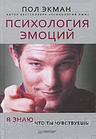 Психология эмоций. Я знаю, что ты чувствуешь (2-е издание) Экман П