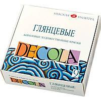 Набор акриловых красок DECOLA глянц. 9 цветов 20 мл. ЗХК 350435 Невская палитра