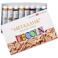 Краски акрил. DECOLA металлик 8цв., 18мл, туба ЗХК