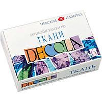 Краски по ткани акрил. DECOLA 6 цветов 20 мл. ЗХК 350568 Невская палитра