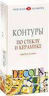 Набор контуров DECOLA акрил, ткань металлик 3цв.,18мл ЗХК