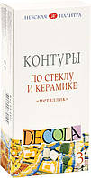 Набор контуров DECOLA акрил ткань металлик 3 цвета 18 мл. ЗХК 350909 Невская палитра