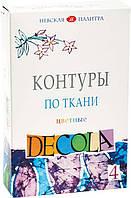 Набор контуров DECOLA акрил ткань цветные 4 цвета 18 мл. ЗХК 350910 Невская палитра