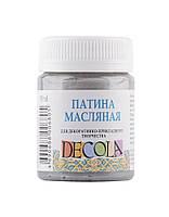 Краска масляная художественная ДЕКОЛА серебро патина 50 мл. ЗХК 352325 Невская палитра