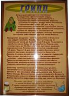 Стенд «Грипп»