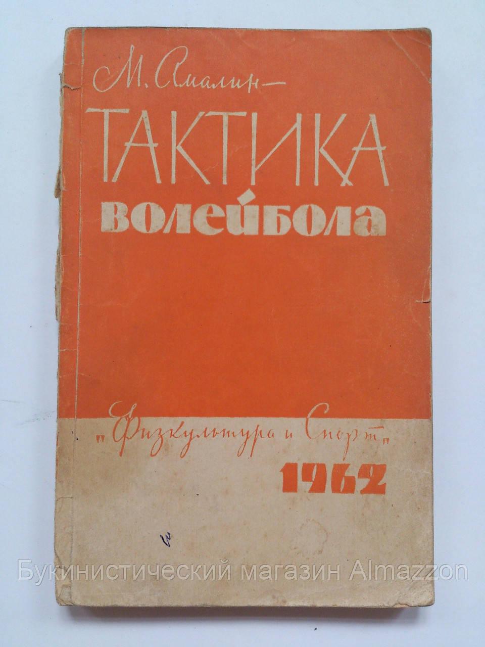 """М.Амалин """"Тактика волейбола"""" 1962 год"""