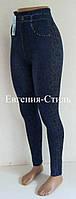 Лосины женские теплые под джинсы 46-54