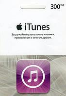 ITunes Gift Card (Россия) 300 рублей