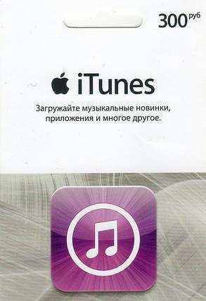 ITunes Gift Card (Россия) 300 рублей, фото 2