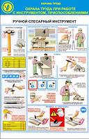 Комплект стендов по охране труда «Правила безопасности при работе с ручным инструментом»