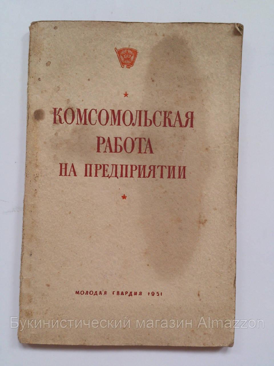 Комсомольская работа на предприятии. 1951 год