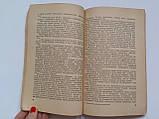 Комсомольская работа на предприятии. 1951 год, фото 3