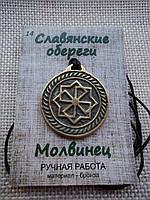 Оберег Молвинец