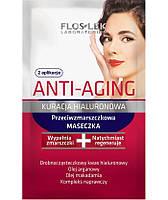 Anti-wrinkle MASK for mature, dry skin Маска для лица против морщин