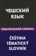 Обухова Е. С.  Чешский язык. Тематический словарь. 20000 слов и предложений