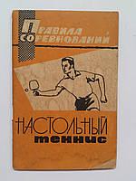 Настольный теннис. Правила соревнований. 1966 год