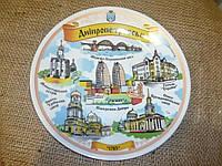 Декоративная тарелка керамическая настенная с изображением Днепропетровска. 21 сантиметр в диаметре