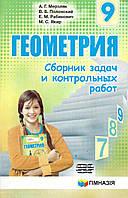 Сборник задач и контрольных работ по геометрии, 9 класс. А. Г. Мерзляк, В. Б. Полонский, М. С. Якир и др.
