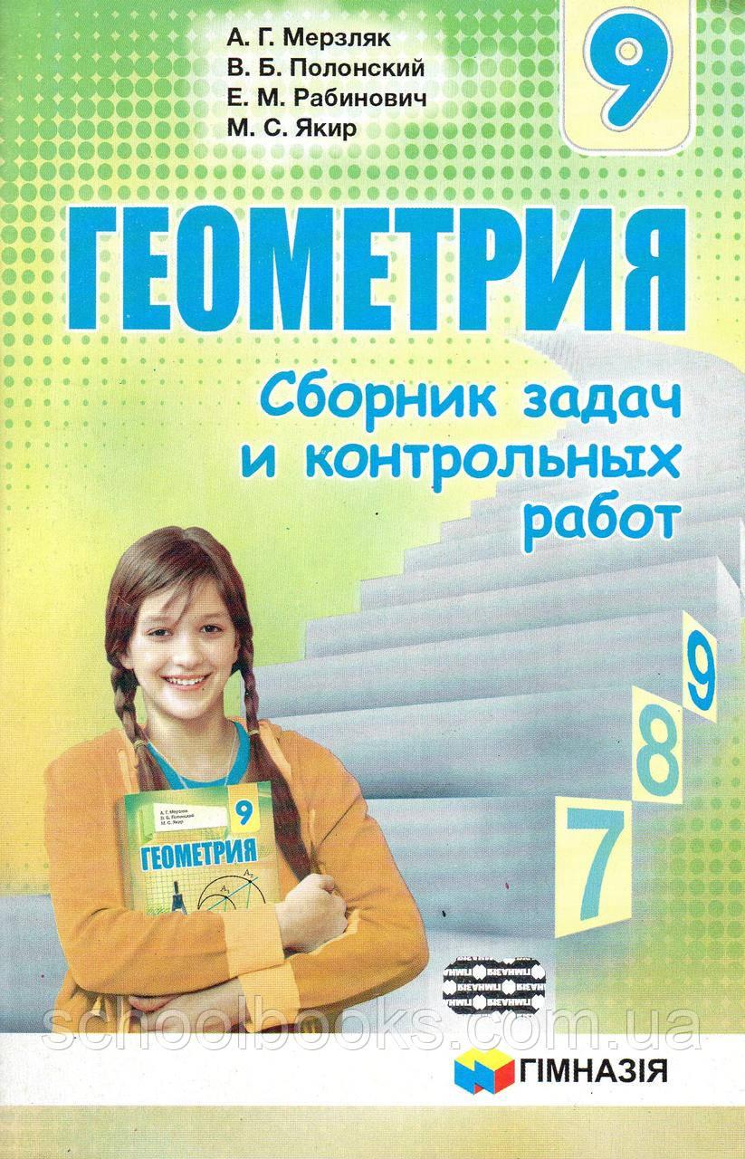 Геометрия 9 сборник задач и контрольных работ мерзляк 8407