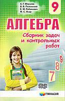 Сборник задач и контрольных работ по алгебре, 9 класс. А. Г. Мерзляк, В. Б. Полонский, М. С. Якир и др.
