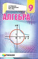 Алгебра., 9 клас. Мерзляк А.Г., Полонський В.Б., Якір М.С.