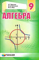 Алгебра., 9 класс. Мерзляк А.Г., Полонский В.Б., Якир М.С.