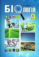 Біологія, 9 клас. Соболь В.І.
