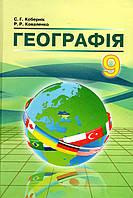 Географія, 9  клас. Кобернік С.Г., Коваленко Р.Р.