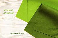 Фетр листовой 20*30см, мягкий (1,5мм толщина), HEYDA (Германия)100% вискоза, зеленый основной