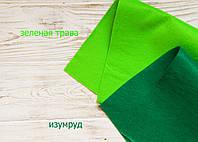 Фетр листовой 20*30см, мягкий (1,5мм толщина), HEYDA (Германия)100% вискоза, зеленая трава