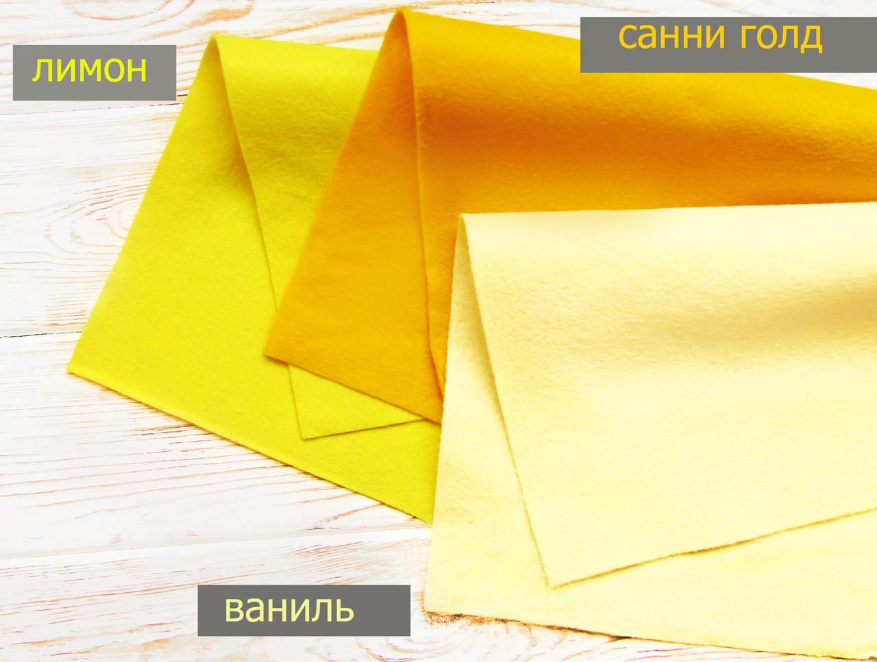 Фетр Rosa листовой 29,7 х 42 см, мягкий, полиэстер , цвет Солнечный желтый