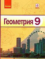 Геометрия,  9 класс. Ершова А.П., Голобородько В.В..
