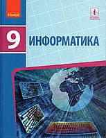 Информатика, 9 класс. Бондаренко О.О., Ластовецкий В.В., Пилипчук О.П., Шестопалов Е.А.