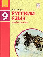 Русский язык, 9  класс. Баландина Н.Ф.