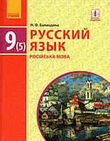 Русский язык, 9 (5-й год обучения)  класс. Баландина Н.Ф.
